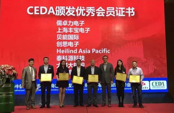 Heilind Asia Is Awarded 2016 Excellent Member of CEDA | Heilind Asia